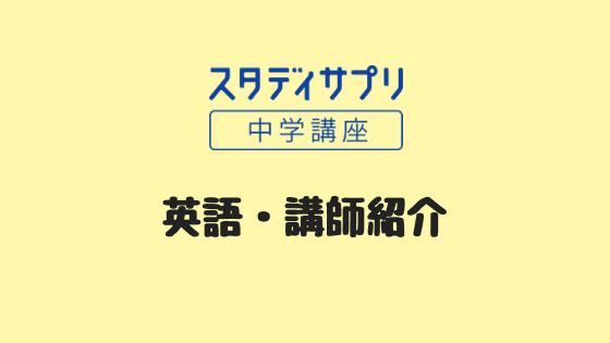 スタディサプリ中学・英語の講師紹介!関先生の神授業も受けれます!