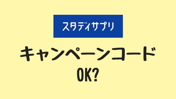 【スタディサプリ申し込み方】申し込む前にキャンペーンコード入力はOKですか?