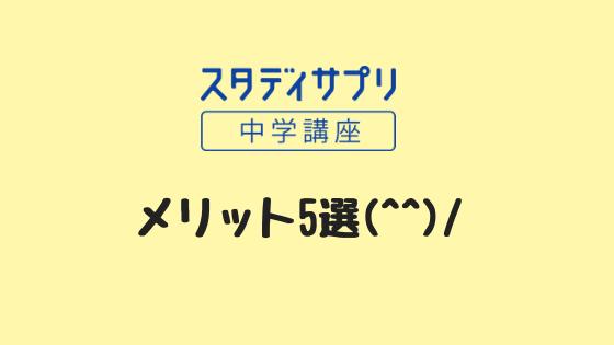 【スタディサプリ評判 口コミ】中学生講座のメリットレビュー5選【悩んでいる方必見】