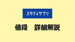 【スタディサプリの値段は破格】入学~退会までかかる費用を超分かりやすく解説