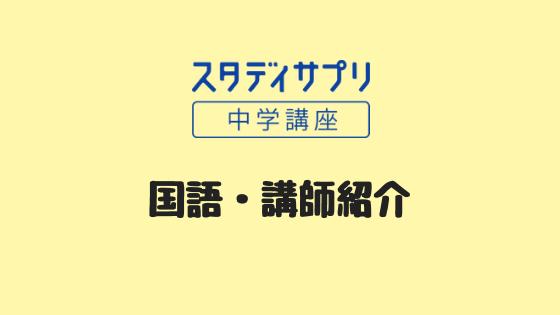 スタディサプリ中学・国語の講師紹介!教科書・テスト対策はこれで完璧!