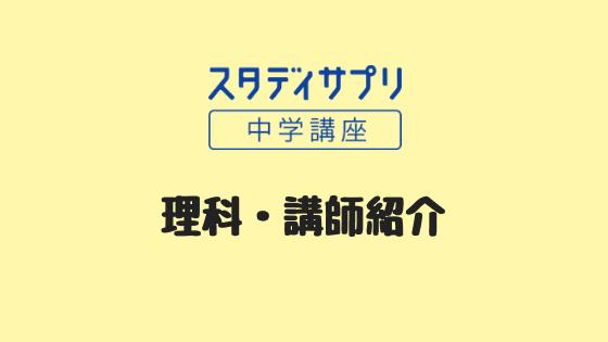 スタディサプリ中学・理科の講師紹介!【中学専門の佐川先生が教える熱血授業】